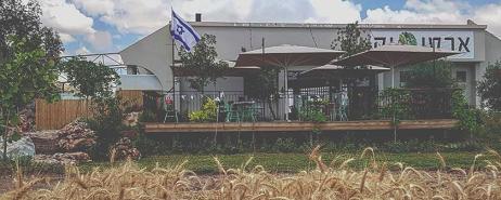 המסעדות הטובות ביותר ב בית שאן ועמק המעיינות - ארטישוק