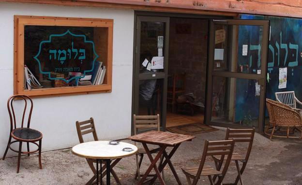 המסעדות הטובות ביותר ב טבעון, רמת ישי ועמק יזרעאל - בלומה