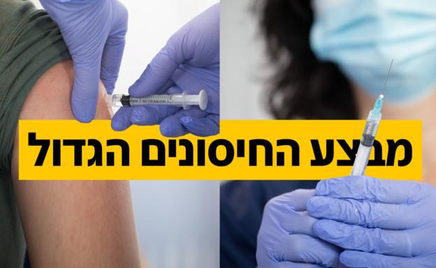 המדריך המלא: כל מה שצריך לדעת על מבצע חיסוני הקורונה